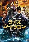 ライズ・オブ・シードラゴン 謎の鉄の爪 [DVD]
