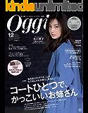 Oggi (オッジ) 2019年 12月号 [雑誌]
