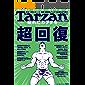 "Tarzan(ターザン) 2019年10月24日号 No.774 [疲れたカラダを""超""回復] [雑誌]"