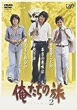 俺たちの旅 VOL.2 [DVD]