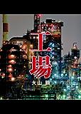工場<工場> (MF文庫ダ・ヴィンチ)