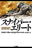 スナイパー・エリート (ハヤカワ文庫NV)