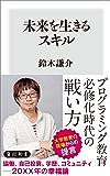 未来を生きるスキル (角川新書)