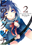 ヒのカグツチ(2) (電撃コミックス)