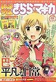 まんがタイムきらら☆マギカ vol.15 2014年 09月号 [雑誌]