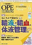 オペナーシング 2016年9月号(第31巻9号)特集:4コママンガ・イラスト満載!  ねころんで読める 輸液・輸血、体液管理