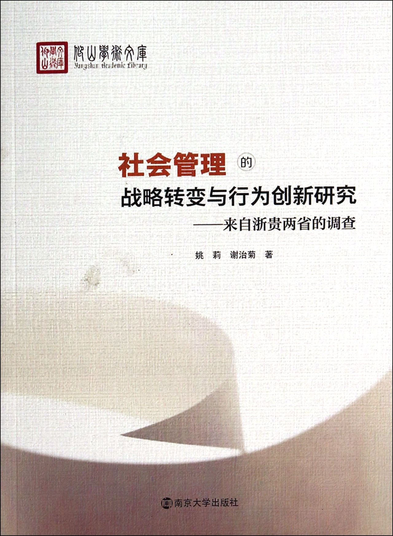 Behavior change and social management innovation and research strategy: survey from the provinces of Zhejiang and expensive(Chinese Edition) PDF