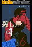 殺し屋1(イチ) 6