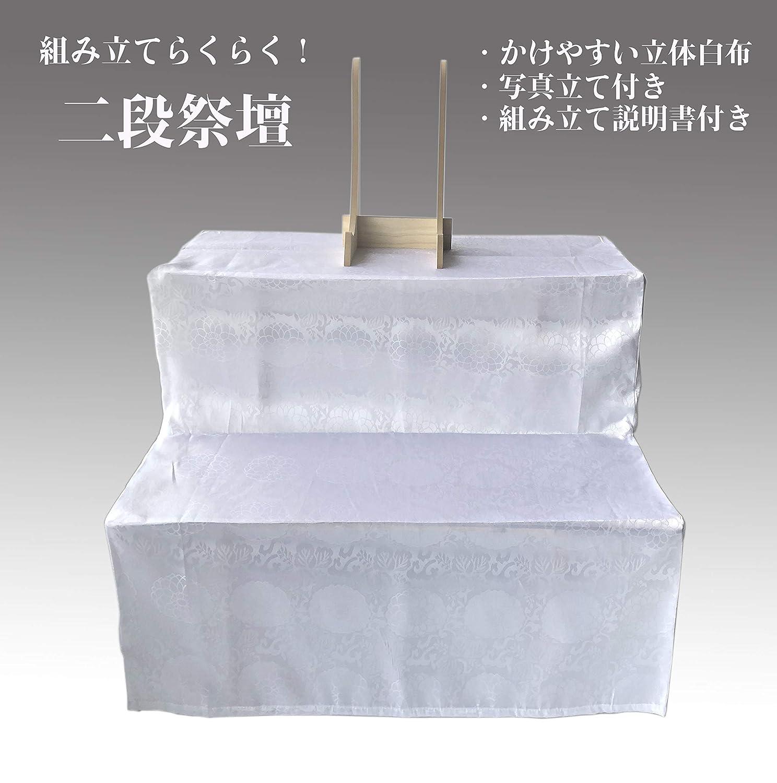 3段 木製祭壇 白布覆付 法要 お盆 巾84cm ≪しあわせ.comet≫ 仏事 法事