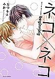 ネコ×ネコ beginning (フルールコミックス)