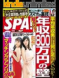 週刊SPA!(スパ) 2018年 12/18 号 [雑誌] 週刊SPA! (デジタル雑誌)