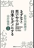きずなと思いやりが日本をダメにする 最新進化学が解き明かす「心と社会」 (集英社インターナショナル)