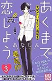 あくまで恋しよう プチデザ(3) (デザートコミックス)