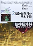脳神経外科の基本手技 (脳神経外科診療プラクティス)