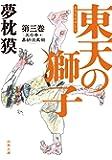 東天の獅子 第三巻 天の巻・嘉納流柔術 (双葉文庫)