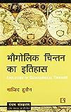 Bhougolik Chintan Ka Itihaas: Evolution Of Geographical Thought (Hindi)