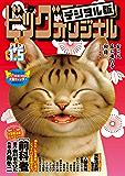 ビッグコミックオリジナル 2018年1号(2017年12月20日発売) [雑誌]