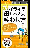 イライラ母ちゃんの笑わせ方: 頑張り過ぎて擦り切れちゃう前に読む本