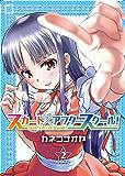 スカート×アフタースクール!【合本版】2巻 (NINO)