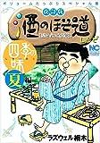 酒のほそ道レシピ 四季の味夏編―酒と肴の歳時記 (ニチブンコミックス)