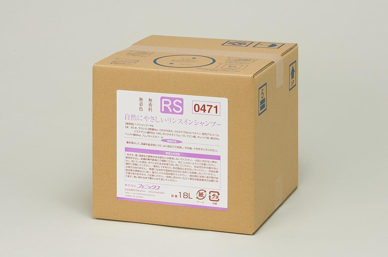 自然にやさしいリンスインシャンプー / 00090471 18L 1缶   B01FBGVQ46
