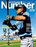 Number(ナンバー)974号[雑誌] function Number() { [native code] }