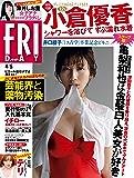 FRIDAY (フライデー) 2019年4月5日号 [雑誌] FRIDAY