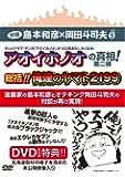 島本和彦x岡田斗司夫対談2 総括!!俺達のヤマト2199 アオイホノオの真相第二弾 [DVD]