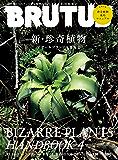 BRUTUS(ブルータス) 2019年 7月15日号 No.896 [新・珍奇植物] [雑誌]