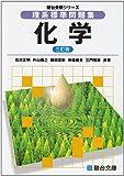 理系標準問題集 化学 三訂版 (駿台受験シリーズ)