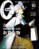 GINZA(ギンザ)2017年10月号[この秋GINZAガールのお買い物 」]