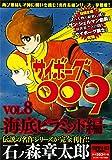 Vol.8 海底ピラミッド編 サンエイムック (サイボーグ009)