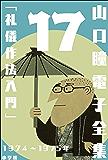 山口瞳 電子全集17 1974~1975年『礼儀作法入門』