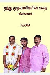 5 முதலாளிகளின் கதை - விமர்சனங்கள் (19) (Tamil Edition) Kindle Edition