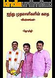 5 முதலாளிகளின் கதை - விமர்சனங்கள் (19) (Tamil Edition)