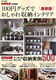 InRed特別編集 100円グッズでおしゃれ収納インテリア 最新版 (e-MOOK)