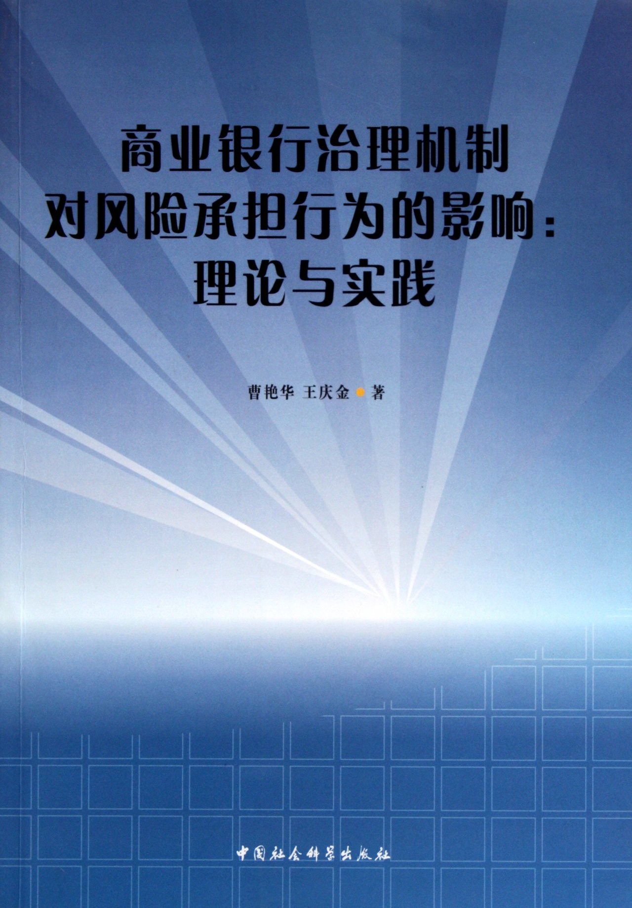 Read Online Commercial Bank governance mechanisms affect risk-taking behavior: Theory and Practice(Chinese Edition) pdf