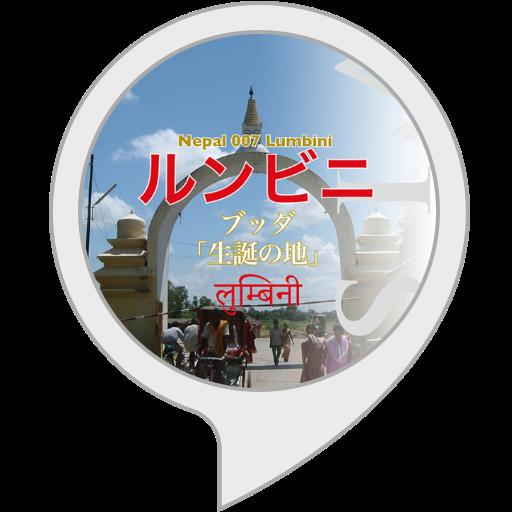 【Alexa版】ネパール007ルンビニ〜ブッダ「生誕の地」