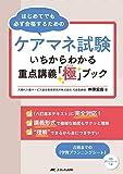 ケアマネ試験 いちからわかる重点講義「極」ブック: はじめてでも必ず合格するための