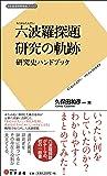 六波羅探題 研究の軌跡: 研究史ハンドブック (日本史史料研究会ブックス)