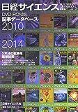 DVD>日経サイエンスDVDーROM版記事データベース 2010→2014 (<DVD>)