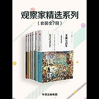 观察家精选系列(套装共7册)(这里有欧洲战争的历史,还有美国、法国的大革命...)