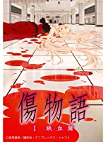 傷物語〈Ⅰ鉄血篇〉