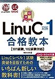 最短突破 LinuCレベル1 合格教本[101試験, 102試験対応]