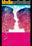 ナナとジャン: 昭和20年代の青春 (22世紀アート)