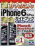 今すぐ使えるかんたん iPhone6/6Plus完全ガイドブック 困った解決&便利技