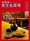 散歩の達人 東京名酒場 (交通新聞社)