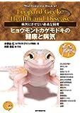 ヒョウモントカゲモドキの健康と病気: 病気にさせない最適な飼育
