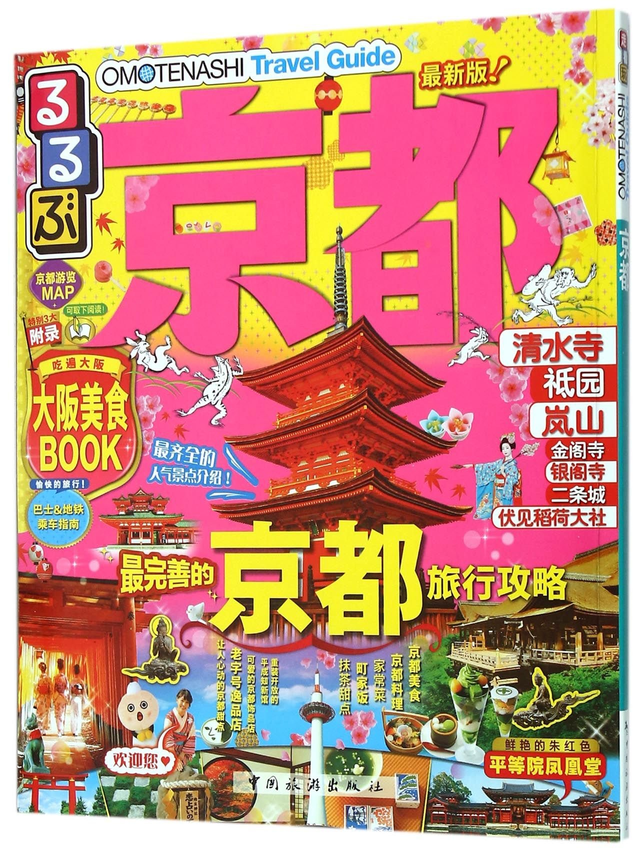 Kyoto (Chinese Edition) PDF