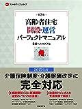 高齢者住宅開設・運営パーフェクトマニュアル 第3版 (NHCスタートアップシリーズ)